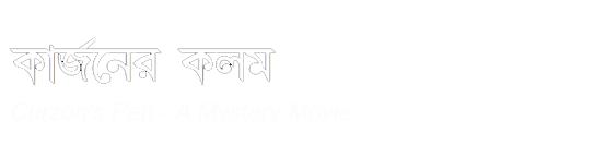 logo-bengali